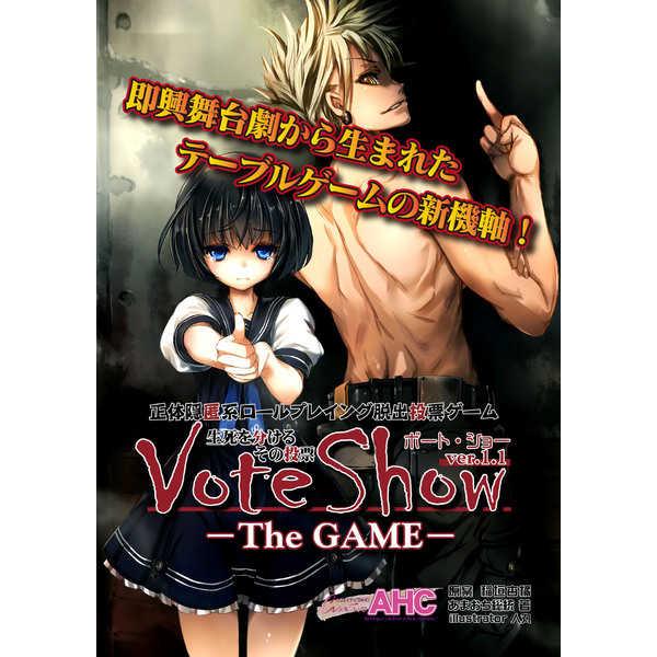 VOTE SHOW ザ・ゲーム [AHC(あまおち総統)] オリジナル
