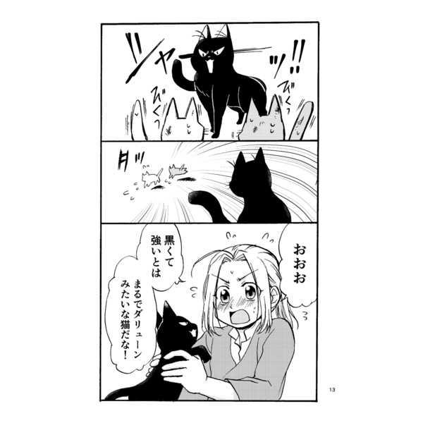 猫と殿下とダリューンと。