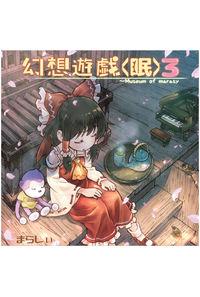 幻想遊戯<眠>3
