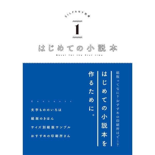 SILFANY別冊 vol.1 [ライルハウト(welca)] ハウツー・解説