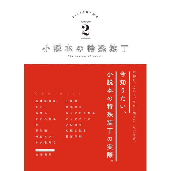 SILFANY別冊 vol.2 [ライルハウト(welca)] ハウツー・解説