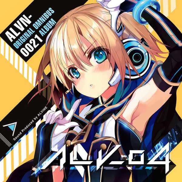 ALV-04 [ALVINE(琉姫アルナ)] オリジナル