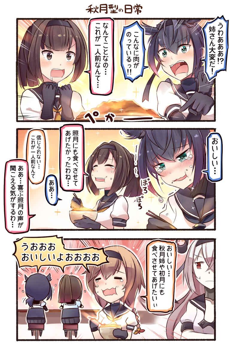 艦隊小話100式
