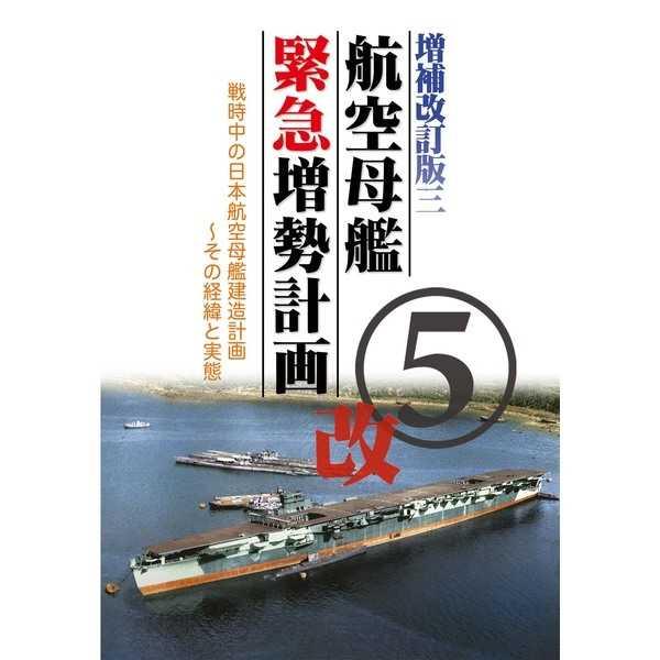航空母艦緊急増勢計画 増補改訂版三 [烈風改(KAZ)] ミリタリー