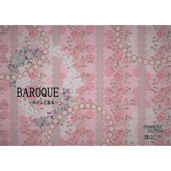 BAROQUE [PROMINENCE(千早)] 文豪とアルケミスト