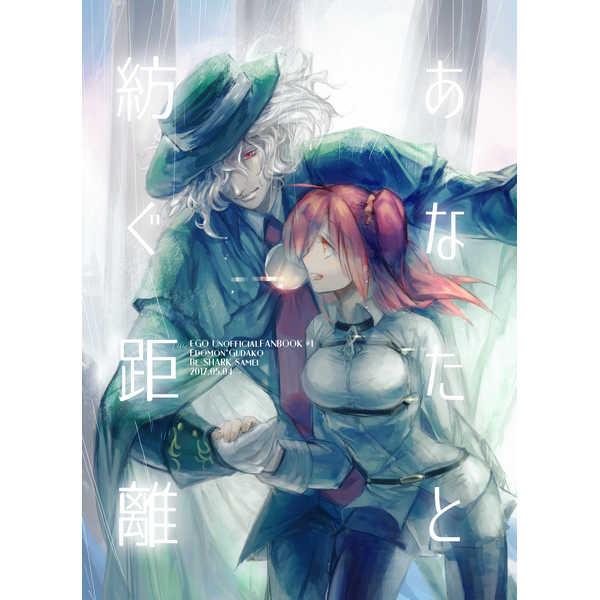 あなたと紡ぐ距離 [Be-SHARK(鮫井)] Fate/Grand Order