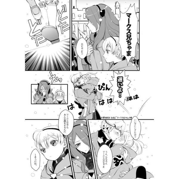 夢index3 白夜√レオカム前編