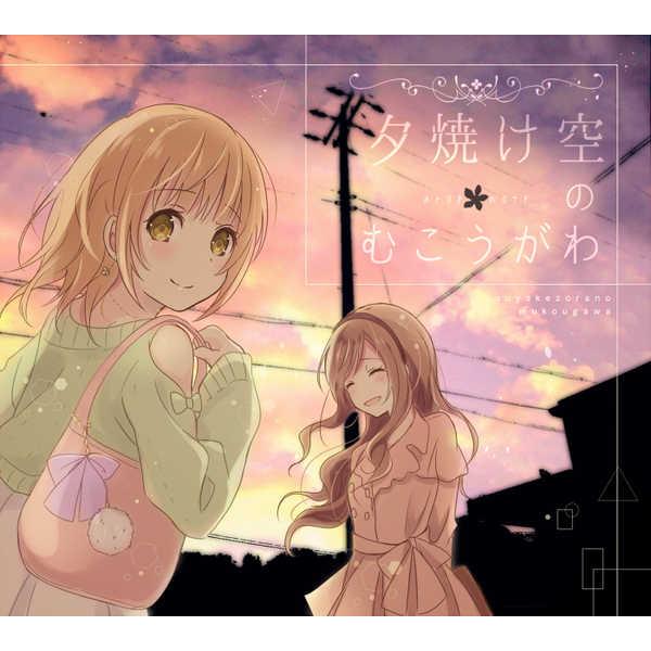 夕焼け空のむこうがわ [dropnote(遥風啓司)] オリジナル