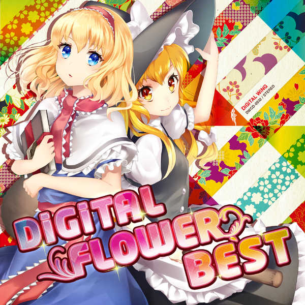 DiGiTAL FLOWER BEST [DiGiTAL WiNG(katsu)] 東方Project