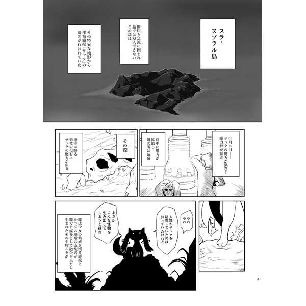 フェラチオザウルスVS魔法少女 前編