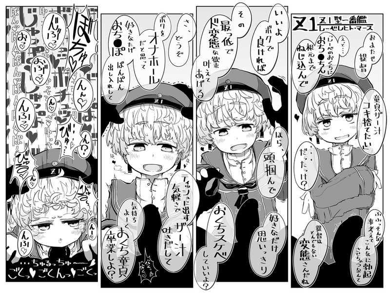 駆逐艦おくちスケベブック2ふたくちめ