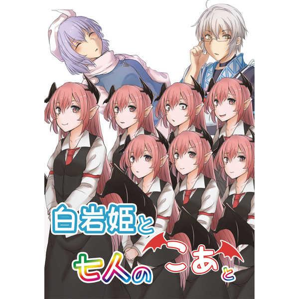 白岩姫と七人のこぁと [せーてんのへきれき(SPII)] 東方Project