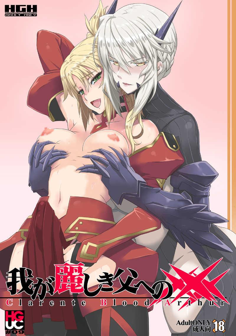 HGUC#09 我が麗しき父への××× [HGH(HG茶川)] Fate/Grand Order