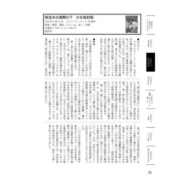 Rhythm Five全作品ガイド2007-2017