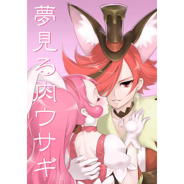 夢見る肉ウサギ [ふぁんと未夢(Tuqi)] プリキュア
