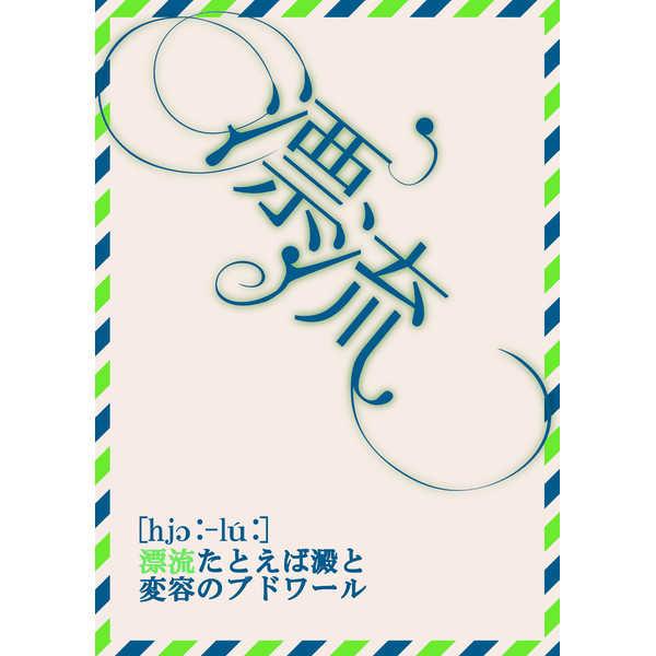 漂流 [C定食3人前(ひらかわ)] Fate/Grand Order