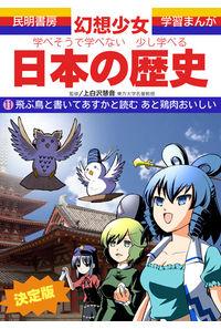学べそうで学べない少し学べる日本の歴史(11) 飛ぶ鳥と書いてあすかと読む あと鶏肉おいしい