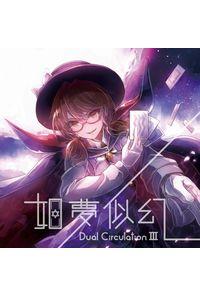 Dual Circulation3 如夢似幻
