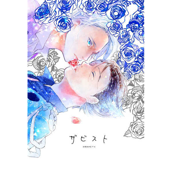 ザビスト【第二版】 [ntnm.(夏生)] ユーリ!!! on ICE