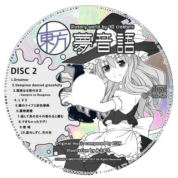 東方夢音語 Illusory world by 40 creators