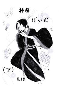 神様げぃむ(下)