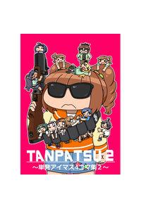 TANPATSU2~単発アイマス4コマ集2~