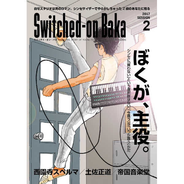 SWITCHED-ON BAKA:session 2 [帝国音楽堂(西園寺スペルマ)] オリジナル