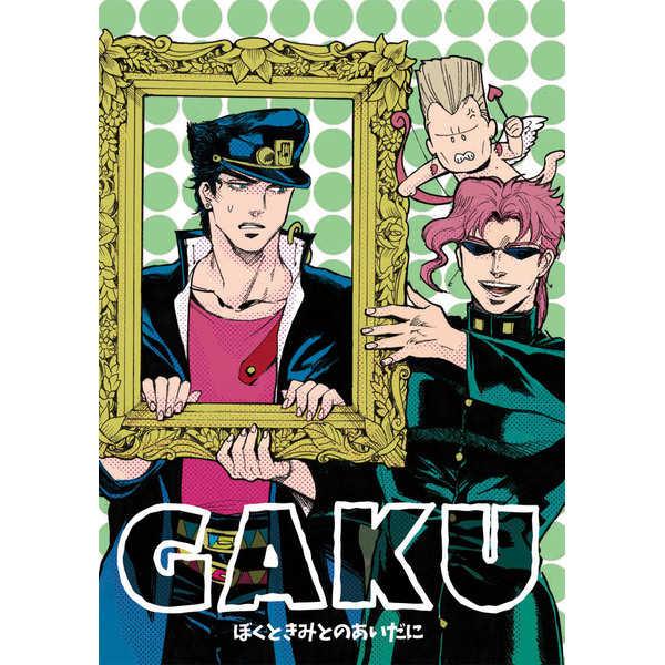 GAKU [BUD(bud)] ジョジョの奇妙な冒険