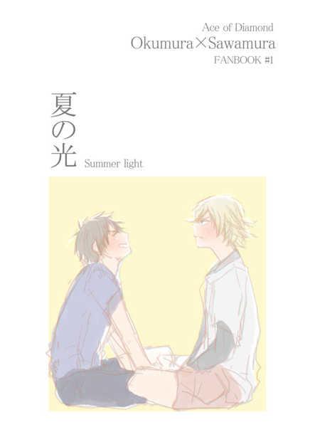 夏の光 [東京MUSICA(メグヲ)] ダイヤのA