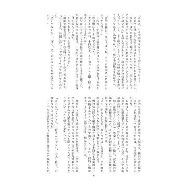 大正浪漫初恋譚