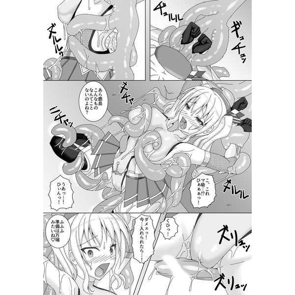 対魔艦カシマ~強化対魔スーツ暴走編~