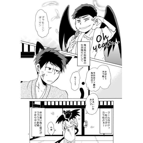 やさしい猫とショタ烏 弐
