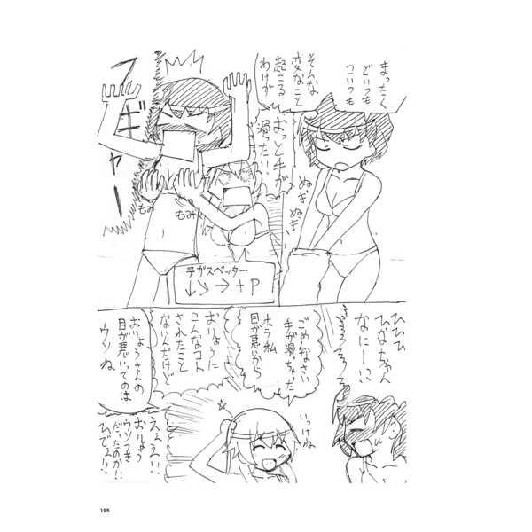 #昼休みのガルパン落描き2016年度まとめ本