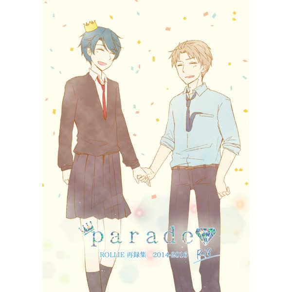 parade [ROLLIE(山野さち)] 月刊少女野崎くん