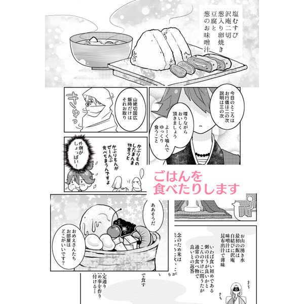 本丸ランナー 創刊号