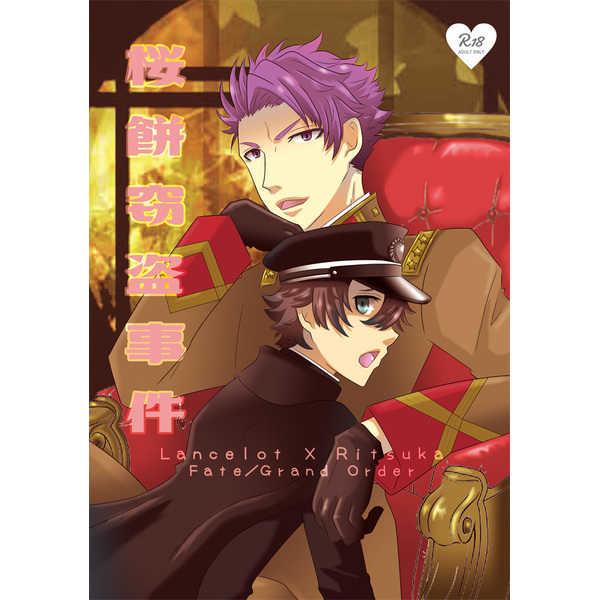 桜餅窃盗事件 [オーロラヒメ(アキラ)] Fate/Grand Order
