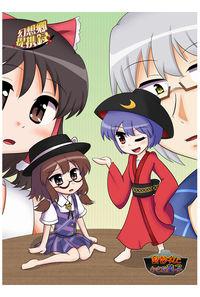 幻想郷提携録「針妙丸と小さな菫子」