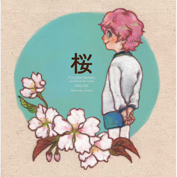 桜 [メレンダ(姉子)] 刀剣乱舞
