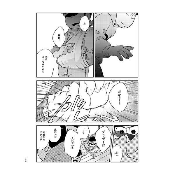 刹那の愛を【完結編】
