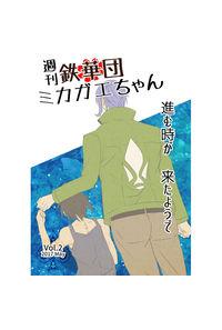 週刊鉄華団ミカガエちゃん2