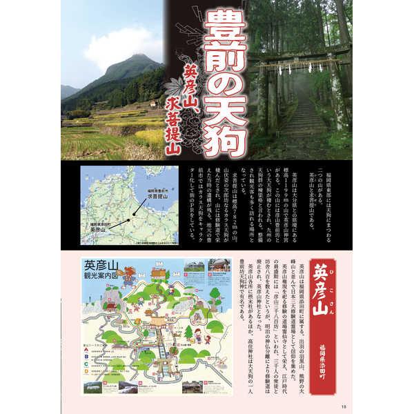 九州の東方を往く