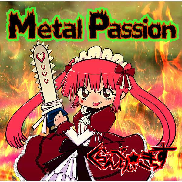 Metal Passion [熱テープ(くらんべりぃ☆きっす)] オリジナル