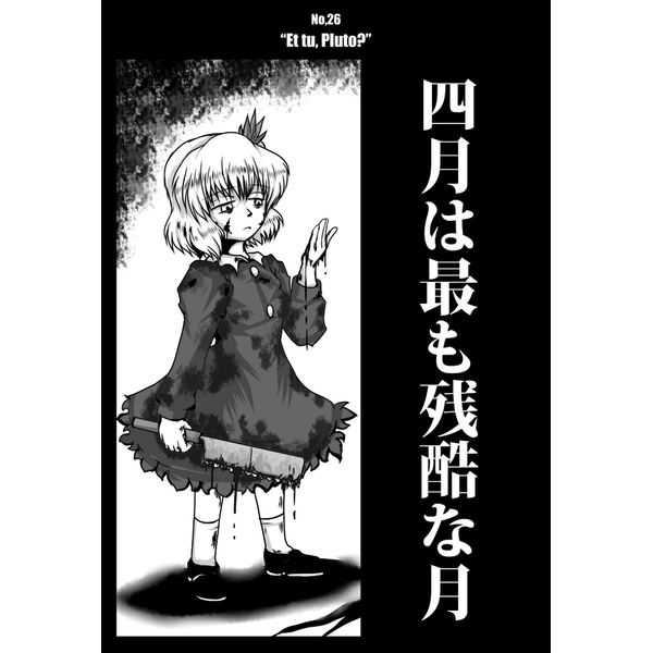四月は最も残酷な月 [フレキシ -flexi-(tog.)] 東方Project