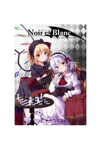 Noir et Blanc~ノワール エ ブラン~
