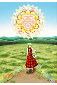太陽について回る花・春