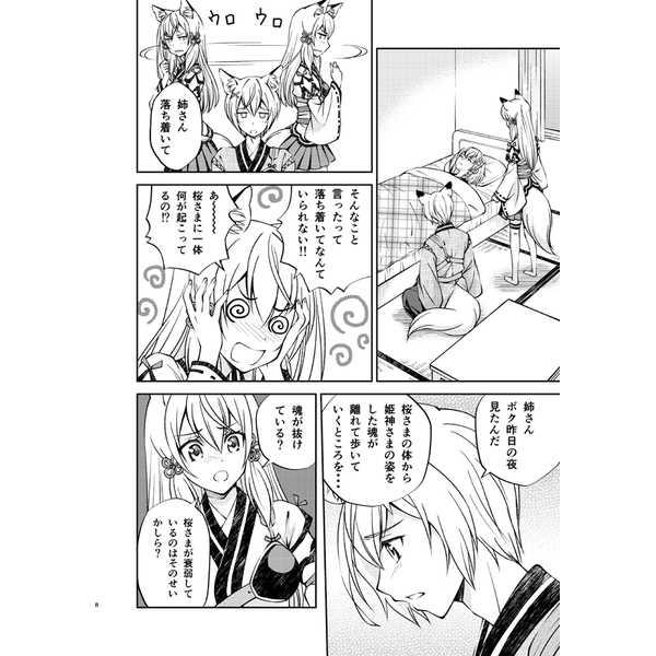 姫神さまの恋わずらい2