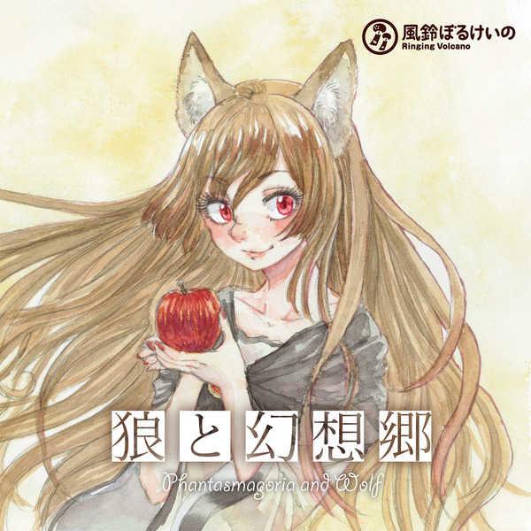 狼と幻想郷 [風鈴ぼるけいの(中迫酒菜)] 東方Project