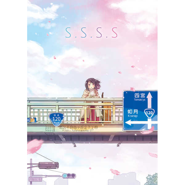 S.S.S.S