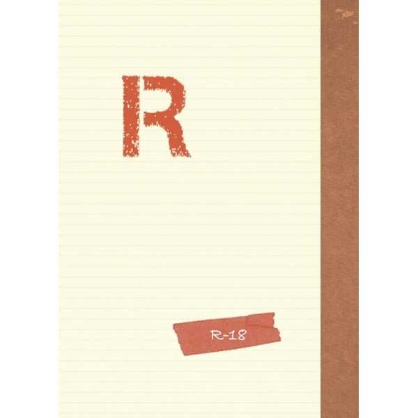 R [海賊の隠れ家(mariko)] 黒子のバスケ