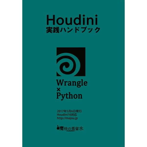 Houdini実践ハンドブックWrangle×Python Ver.2.0